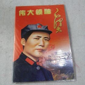 毛泽东像章珍品连续集第一集