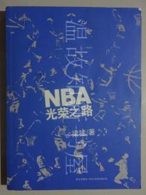 NBA光荣之路  (正版现货)