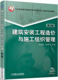 【二手包邮】建筑安装工程造价与施工组织管理-第3版 李惠敏 机械