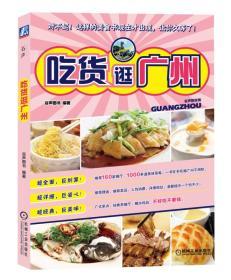 谷声新攻略•吃货逛广州