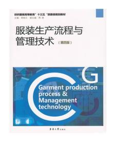 服装生产流程与管理技术