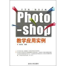 计算机二维设计师:Photoshop教学应用实例