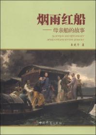 烟雨红船:母亲船的故事 9787509825471