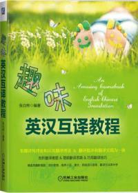 趣味英汉互译教程