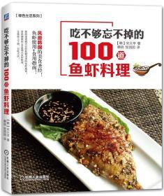 吃不够忘不掉的100道鱼虾料理