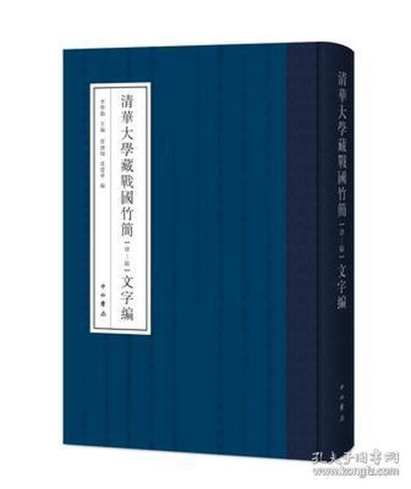 清华大学藏战国竹简:肆-陆:文字编