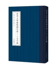 清华大学藏战国竹简文字编肆—陆 16开精装 全一册