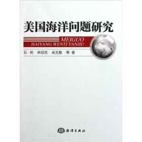 美国海洋问题研究 石莉林绍花吴克勤 海洋出版社 9787502780258