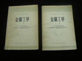 早期课本;56年高等学校教材--金属工学--上下两册【好品
