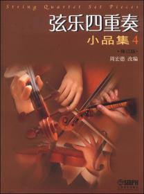 新书--弦乐四重奏小品集4(修订版)
