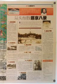 """信报春节特刊——燕京八景""""从头细数燕京八景""""2003年2月6日"""