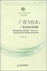 传媒与文化创新文库·广告与社会:广告及其生态探索