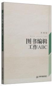 图书编辑工作ABC