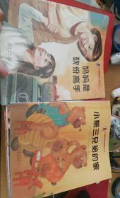儿童财商教育绘本·消费(全5册)+儿童财商教育绘本·经济原理(全5册)10册合售