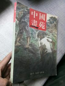 中国画苑2007年第3期总第9期