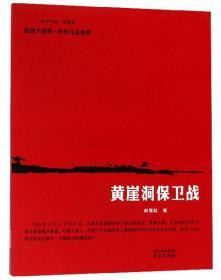 新书--抗战十四年·中华儿女传奇:黄崖洞保卫战