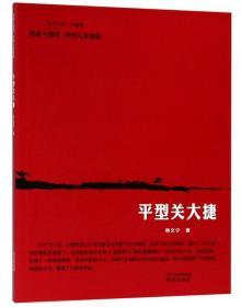 新书--抗战十四年·中华儿女传奇:平型关大捷