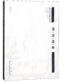 漫漶遗拙:陕北汉画像石新读
