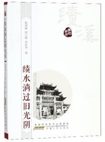 绩水淌过旧光阴/乡愁徽州
