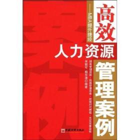 正版 高效人力资源管理案例:MBA提升捷径 宋联可 杨东涛著 中国经济出版社