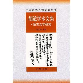 胡适学术文集. 语言文字研究