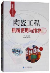正版新书】陶瓷工程机械使用与维护