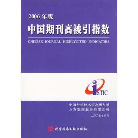 中国期刊高被引指数(2006年版)