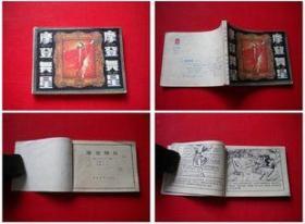 《摩登时代》,岭南1984.7一版一印40万册,7526号,连环画