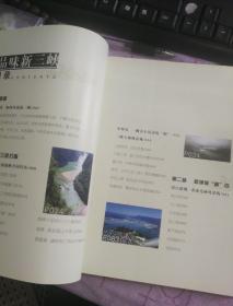 神奇三峡:品味新三峡