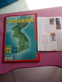 中国国家地理,2003,11带地图