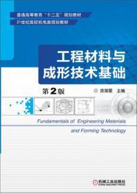 """工程材料与成形技术基础(第2版)/普通高等教育""""十二五""""规划教材·21世纪高校机电类规划教材"""