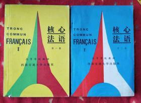 核心法语 第一、二册(高等学校教材)2册合售