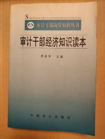 审计干部经济知识读本