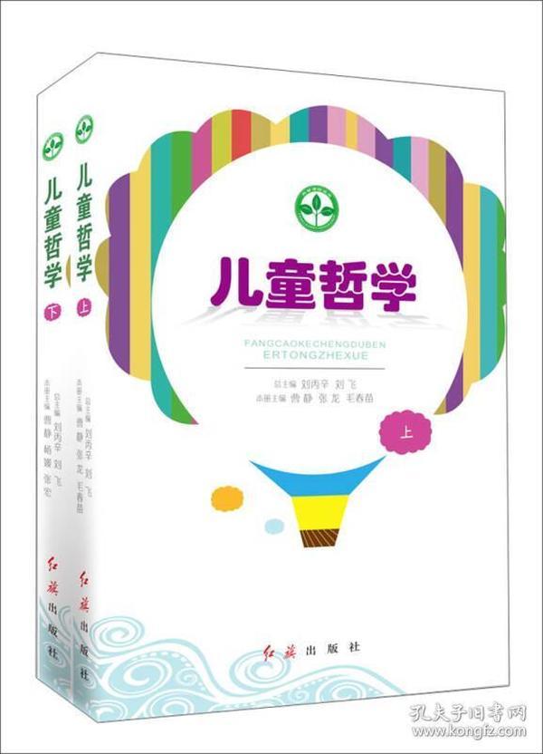 畅销儿童教育:儿童哲学(双色全两册)