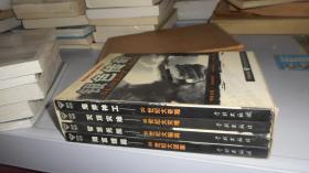 银色传奇系列 丛书 灭顶灾难 鬼斧神工 难言结局 智慧无限 4册全 带外盒书套