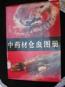 1990年出版的---16开大本---中药材工具书---有虫谱图--【【中药材仓虫图册】】----10000册---稀少
