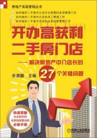 房地產實戰營銷叢書·開辦高獲利二手房門店:解決房地產中介店長的27個關鍵問題