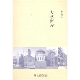 大学何为 陈平原 北京大学出版社