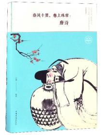 春风十里,卷上珠帘:唐诗