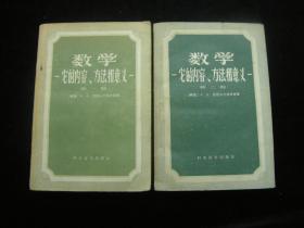 早期课本;56年高等学校教材--数学-它的内容,方法和意义--上下两册【好品】
