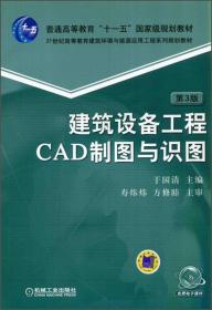 9787111462880-R3-建筑设备工程CAD制图与识图