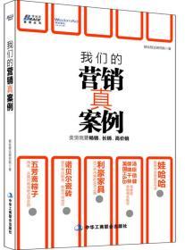 现货-博瑞森管理丛书:我们的营销真案例:卖货就要畅销、长销、高价销
