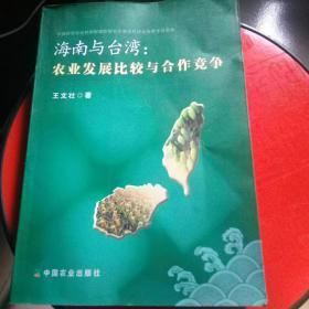 海南与台湾:农业发展比较与合作竞争(作者签赠本)