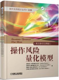 国外实用统计丛书·金融:操作风险量化模型(英文影印注释版)