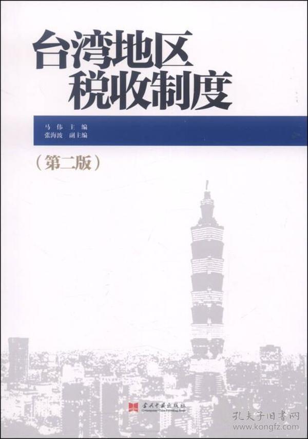 台湾地区税收制度(第二版)