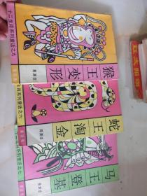 十二生肖系列童话之七   马王登基