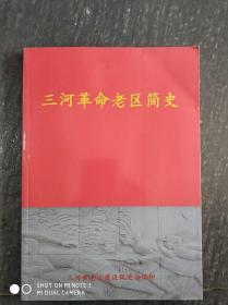 三河革命老区简史