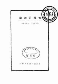 实践的知识-1937年版-(复印本)