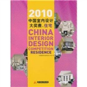 2010中国室内设计大奖赛:住宅
