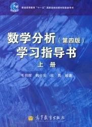 正版数学分析(第4版)学习指导书(上册)